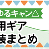 【ゆるキャン△】ドラマ 衣装・キャンプ場・お店・使用ギア 特定まとめ