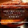 長野県下諏訪でオススメのうなぎ屋『うな富』 マップコードやメニュー・駐車場を紹介