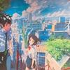 新海誠作品「君の名は。」ストーリー感想まとめ(どこよりも細かい!)これは滅んじゃダメなリア充!