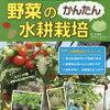 水耕栽培、事始めは本を買う。そして大塚ハウスとハイポニカどちらを選ぶか?