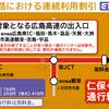広島呉道路⇔広島高速 乗り継ぎ割引
