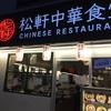 静かな船出、千歳烏山「松軒中華食堂」がオープン