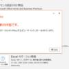 2019年07月の Microsoft Update (定例外) 2019-07-30