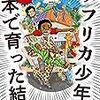 「アフリカ少年が日本で育った結果」第2弾の「ファミリー編」が発売