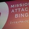 【二次会当日レポ4】2次会くんではお馴染み?ミッションアタックビンゴ