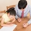 家庭教師初心者が感じるであろう教えることの難しさ