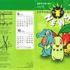 ポケモンセンターニュース Vol.6 (1999年秋発行)