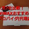 【最安表記に騙されるな】WiMAXおすすめプロバイダ|人気7社徹底比較