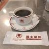 【台湾旅行】西門町の2軒並んでいるコーヒー屋さんでモーニング