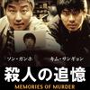 7月16日(日)映画レビュー:殺人の追憶(03)