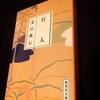 一郎さんへの容赦ないツッコミ・インド仕立て(夏目漱石「行人」読書会での演習より)