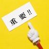 韓国語の会話など使えるようになるためには、韓国語の勉強を「使う前提」ですることが大事です!