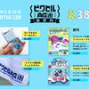 5月12日開催・コミティア128 [ピクセル商店街出張所]出展します!!