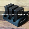 GoPro HERO3+のバッテリーと充電器を買ってみた!