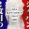 なでしこジャパン2大会ぶりの優勝へ!『FIFA 女子ワールドカップ フランス 2019』なでしこジャパン王座奪還の可能性は…ある!