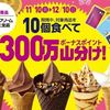 WAONでソフトクリーム買って食べて、ボーナスポイントもらおう!