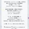 EPCOTIAと当落の不安と諸々