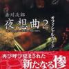 赤川次郎 夜想曲2のゲームと攻略本とサウンドトラックの中で どの作品が最もレアなのか