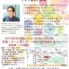 2019.8.24 <大阪> 沖縄の貧困問題を考える ~子どもの貧困・経済と米軍基地~そして新しい提案