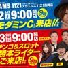 札幌近郊9月前半ライター来店予定