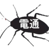 「電通にゴキブリ殺虫剤を!」 経産省は、どこ吹く風。  電通はネット広告増大で、倒産へ真っ逆さま