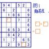 2017/9/25公開 ナンプレ問題