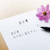 FP3級学習ノート「相続・事業承継」SECTION01「相続の基本」