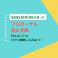オンライン開催【PyCon JP 2020】のCfPに挑戦してみませんか?