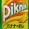圧倒的な優しい味で心を癒すドリンク「森永乳業ピクニック バナナ・オレ」に甘えたい夜があってもいい