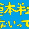 横浜DeNAベイスターズ 8/14 中日ドラゴンズ18回戦