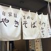 みかさ(神保町):ソース焼きそば(大)