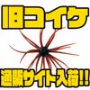 【HIDEUP】毛玉生命体ソフトルアー「旧コイケ」通販サイト入荷!