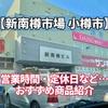 【新南樽市場 小樽市】営業時間・定休日など…おすすめ商品紹介
