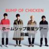 【前編 令和vs平成 BUMP OF CHICKENツアー】BUMPの10年間の進化過程!