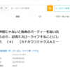 取寄注文を書店受取できるe-hon/Honya Clubの可能性