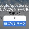 Google Apps Scriptsからはてなブックマーク数を取得しよう