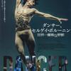 映画「ダンサー、セルゲイ・ポルーニン 世界一優雅な野獣」  アップリンク
