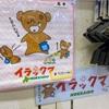北海道のイラックマって知ってる?【期間工がイライラした時は?】