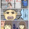 モテない優しさ【web漫画】