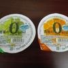 【ブルボン・食後の0kcal ゼリー…ダイエットに効果的な「0」キロカロリー食品のご紹介…】#161