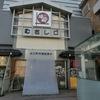 金沢へ・・・ 氷見に寒ぶりを食べに行った! 2日目