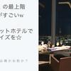 《ハルカスの最上階でディナーをプレゼント!》記念日やお祝いに大阪マリオットホテルのスペシャル感がすごい件