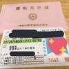 お姉ちゃんの運転免許証と二俣川の免許センター