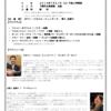 7月27日(土) 下関市立美術館ギャラリーコンサート(山口県下関市)
