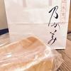 「生」食パンブームの火付け役! 乃が美の高級「生」食パン食べてみた