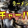 肉チャーハン(ラーメン大将)
