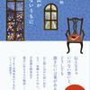川口俊和の『思い出が消えないうちに』を読んだ