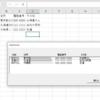 【Excel-VBA#6】ユーザーフォームのリストの使い方