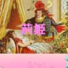 ちょっと怖いグリム童話 荊姫(眠れる森の美女) を朗読してみた!