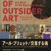『アウトサイダー・アートの世界――東と西のアール・ブリュット』はたよしこ編著(紀伊國屋書店)